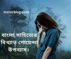 Read more about the article গোয়েন্দা উপন্যাস | বাংলা সাহিত্যের সেরা গোয়েন্দা গল্প | MsterBlog.com