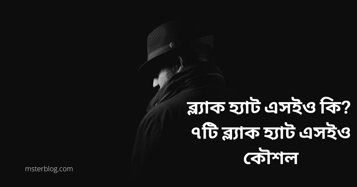 You are currently viewing ব্ল্যাক হ্যাট এসইও কি? ৭টি ব্ল্যাক হ্যাট এসইও কৌশল – এমস্টারব্লগ